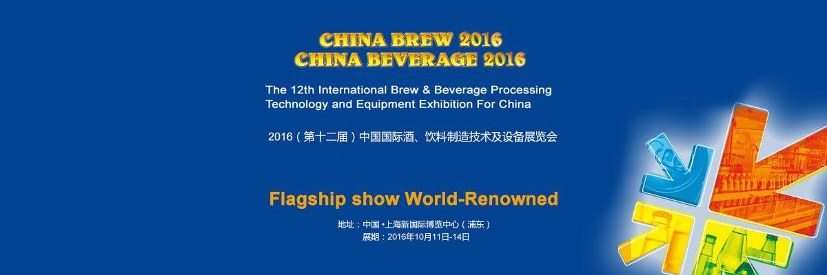 2016(第十二届)中国国际酒、饮料制造技术及设备展览会-iStarto百客聚展会成功案例