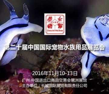 CIPS-中国国际宠物水族用品展览会
