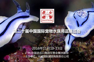 CIPS-第二十届中国国际宠物水族用品展览会-iStarto百客聚展会成功案例
