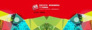 亚洲3D打印、增材制造展览会 TCT亚洲峰会-iStarto百客聚展会成功案例