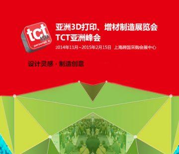 亚洲3D打印、增材制造展览会 TCT亚洲峰会 ——设计灵感.制造创意