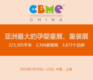 CBME-亚洲最大的孕婴童展、童装展
