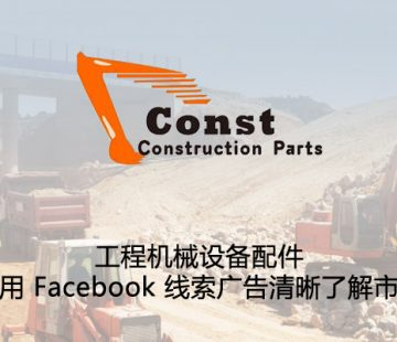 工程机械设备配件-利用 Facebook 线索广告清晰了解市场