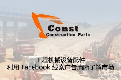 istarto百客聚社媒成功案例-工程机械设备配件-利用 Facebook 线索广告清晰了解市场1200x400