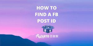 如何找到facebook主页帖子ID?-iStarto百客聚-聚说