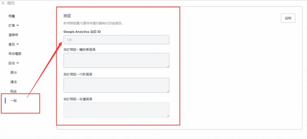 如何在matchPages电商网站中安装Facebook Pixel追踪代码009-facebook-pixel-install-matchPages-iStarto百客聚
