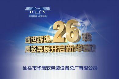 汕头市华鹰软包装设备总厂有限公司-iStarto百客聚成功案例