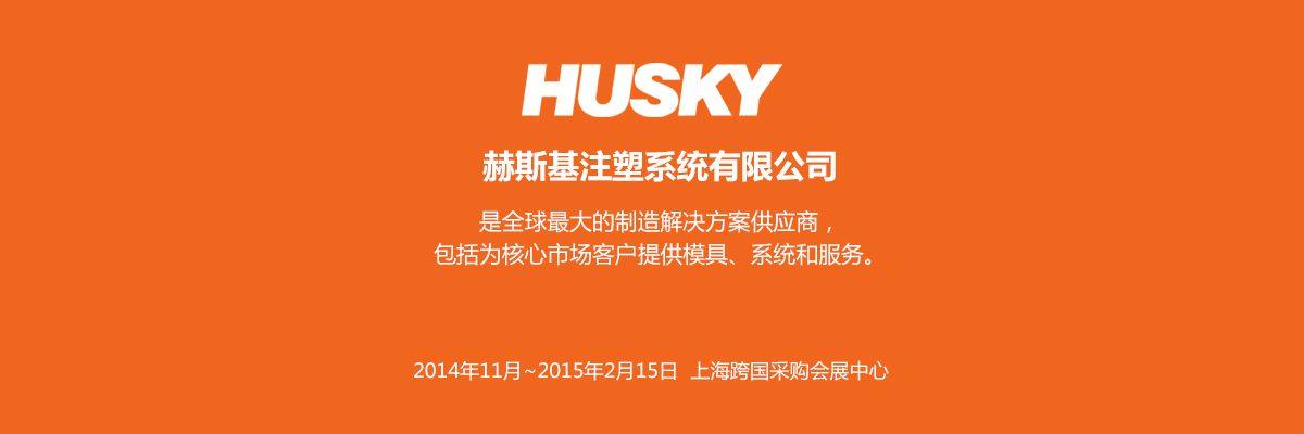 赫斯基注塑系统有限公司-iStarto百客聚制造业成功案例