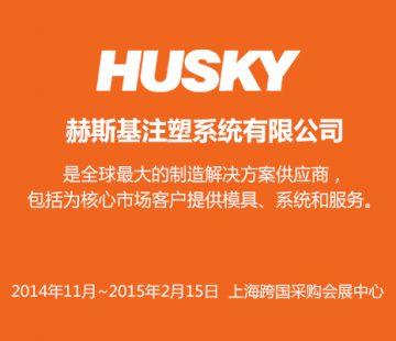赫斯基注塑系统有限公司