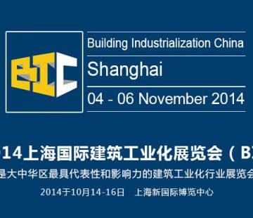 2014 上海国际建筑工业化建筑设计、工程与建设峰会