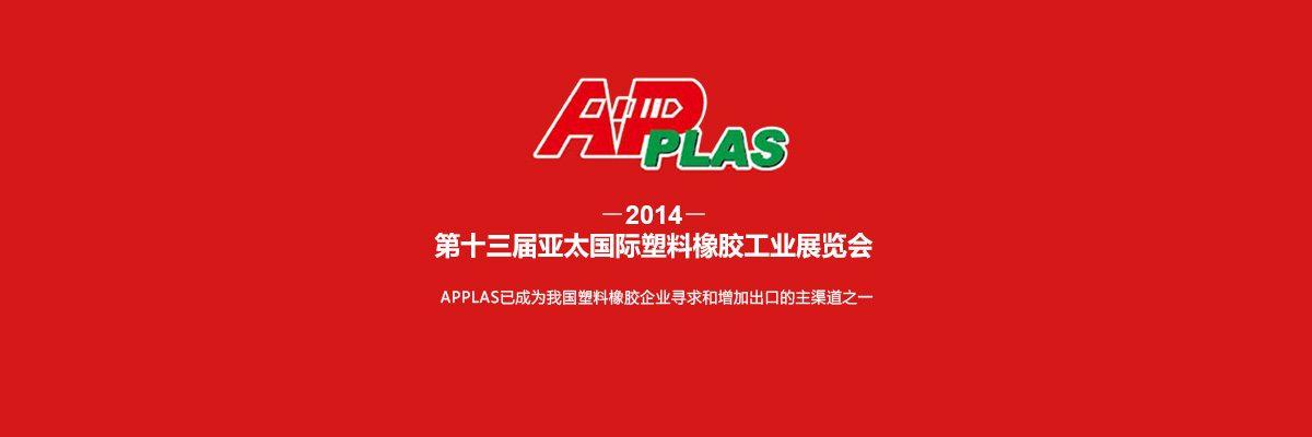 2014第十三届亚太国际塑料橡胶工业展览会(APPLAS)-iStarto百客聚展会成功案例