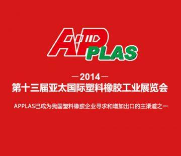 2014第十三届亚太国际塑料橡胶工业展览会