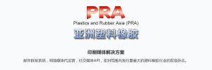 Plastics and Rubber Asia (PRA)-iStarto百客聚纸媒成功案例