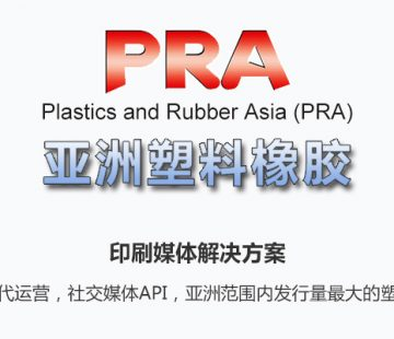 亚洲塑料橡胶 Plastics and Rubber Asia