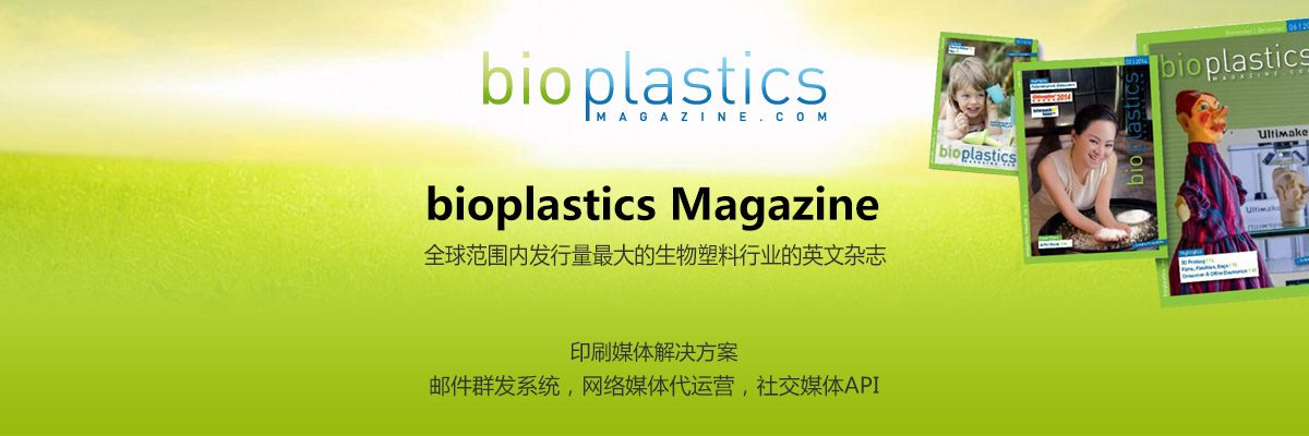 bioplastics magazine-iStarto百客聚媒体成功案例