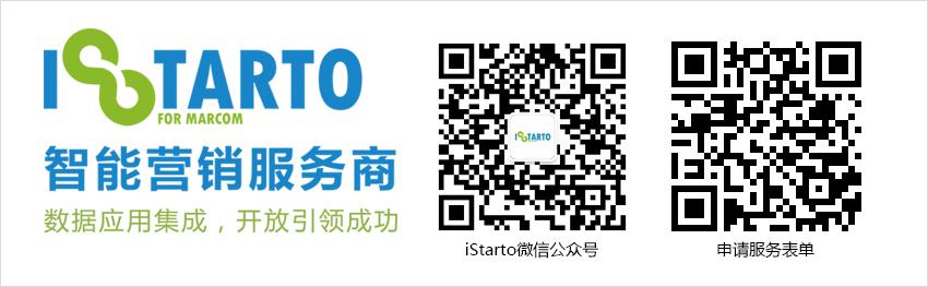 iStarto百客聚-微信公众号+服务申请表单