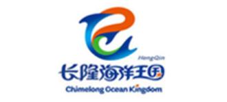 长隆海洋王国