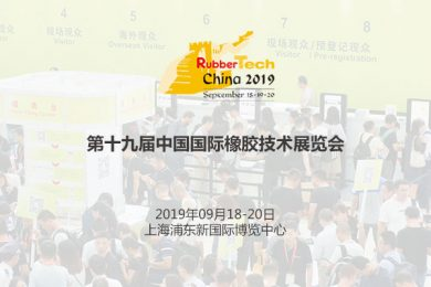 第十九届中国国际橡胶技术展览会(Rubbertech China)-iStarto百客聚展会成功案例