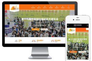 Rubbertech-expo企业网站