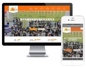 Rubbertech-expo企业网站-iStarto百客聚-网站设计公司
