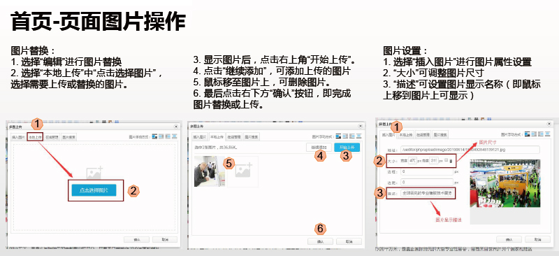 iStarrto-展会成功案例-Alt属性的设置-网站使用说明书截图