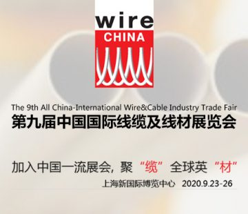 中国国际线缆及线材展览会(wire China )小语种着陆页案例