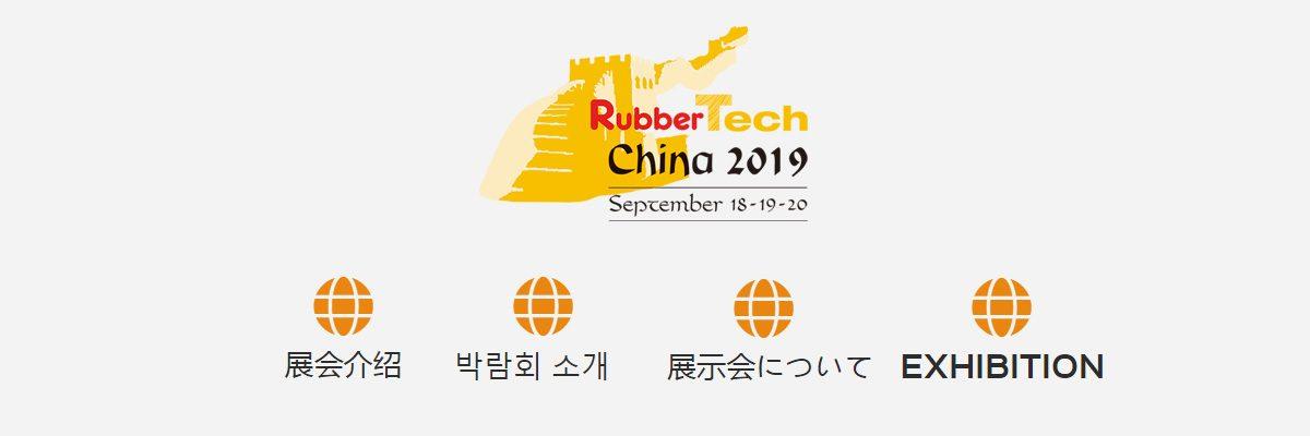 百客聚为中国国际橡胶技术展Rubbertech China实施A&B测试策略-iStarto百客聚成功案例
