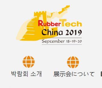 百客聚为中国国际橡胶技术展Rubbertech China实施A/B测试策略