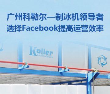 广州科勒尔—制冰机领导者选择Facebook提高运营效率