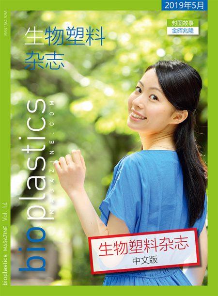 bioplasticsMAGAZINE_China-Edition