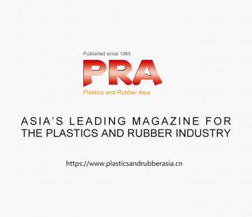 亚洲塑料橡胶杂志PRA