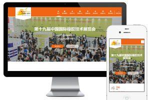 中联橡胶rubbertech-展会网站