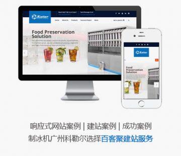 响应式网站案例 | 防制冰机设备选择百客聚建站服务