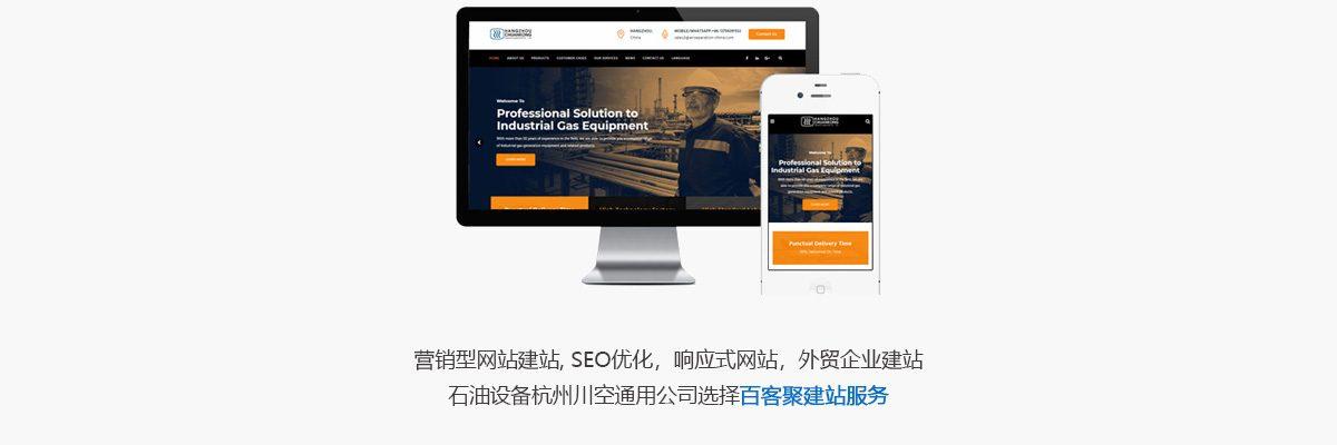 响应式网站案例,建站案例,成功案例 - 石油设备杭州川空通用公司选择百客聚建站服务1200x400
