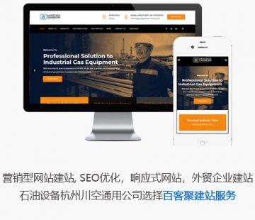 响应式网站案例 | 石油设备杭州川空通用公司选择百客聚建站服务