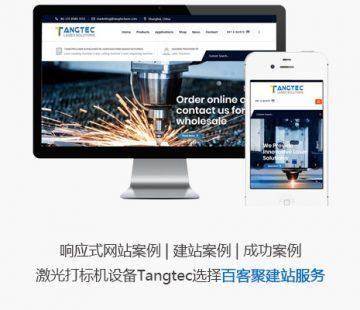 营销型网站建站 | 外贸企业建站| 激光打标机设备Tangtec选择百客聚建站服务