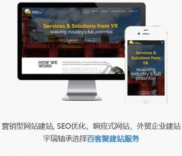 响应式网站案例-宇瑞轴承选择百客聚建站服务
