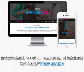 营销型网站建站,响应式网站案例 | 医疗设备选择百客聚建站服务