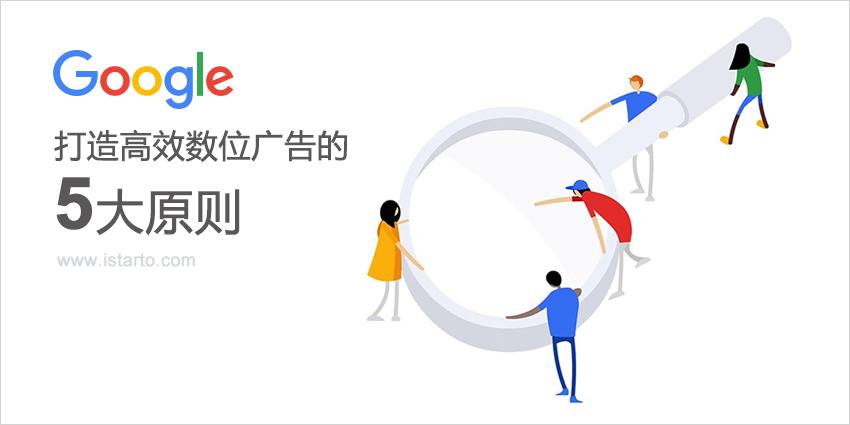 深入 Google 营销:打造高效数位广告的 5 大原则-iStarto百客聚