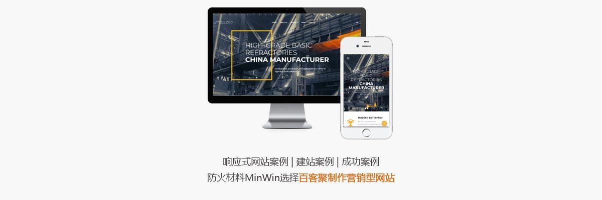 防火材料MinWin选择百客聚制作营销型网站1200x400-iStarto百客聚建站案例