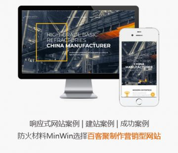 响应式网站案例 | 建站案例- 防火材料企业MinWin选择百客聚
