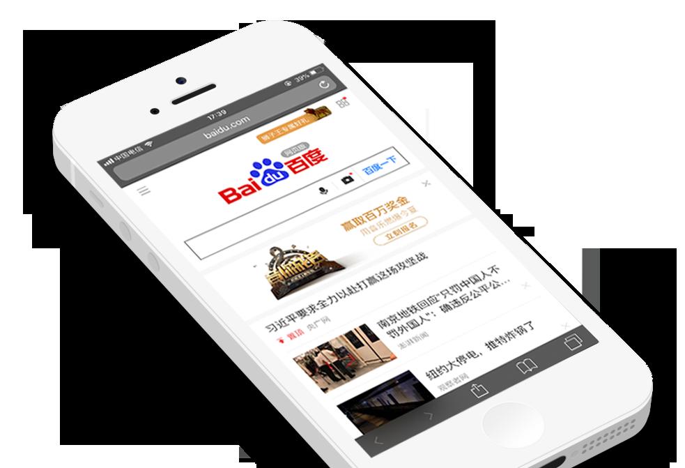 iStarto-百度广告baidu Ad banner01