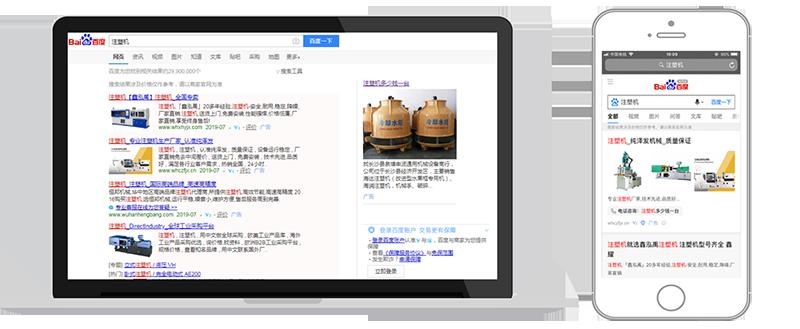 iStarto-百度搜索文字广告默认格式baidu Text Ads Default format