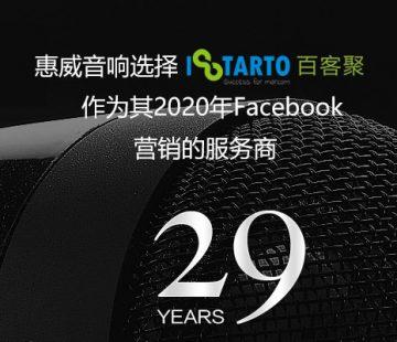 惠威音响选择百客聚作为其2020年Facebook营销的服务商