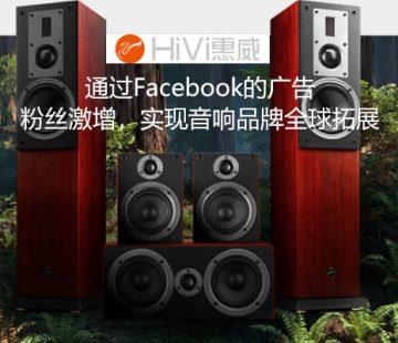 """""""通过Facebook的广告,粉丝激增,实现音响品牌全球拓展""""。"""