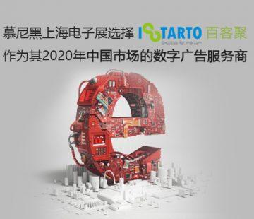 慕尼黑上海电子展选择百客聚作为其2020年中国市场的数字广告服务商