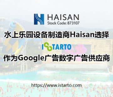 水上乐园设备制造商Haisan选择iStarto作为其2020年Google广告系列的数字广告供应商