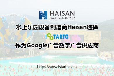 水上乐园设备制造商Haisan选择iStarto作为其2020年Google广告系列的数字广告供应商-istarto百客聚
