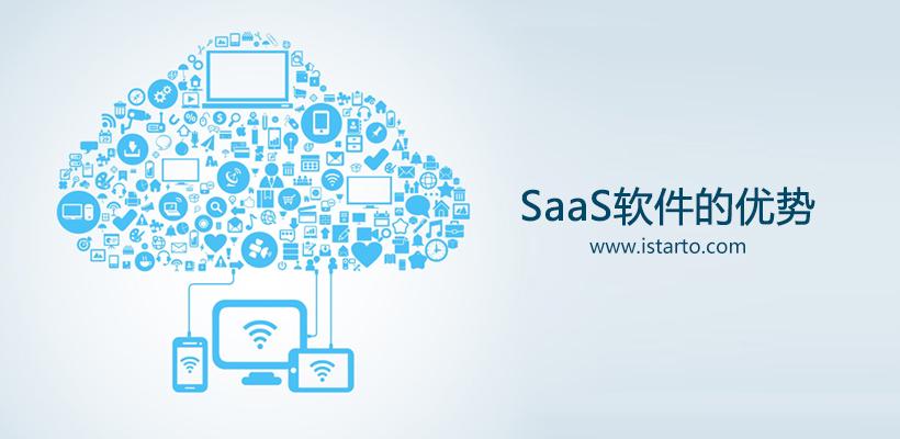 SaaS软件的优势-iStarto百客聚.jpg