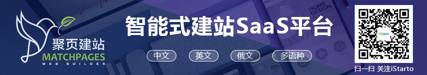 iStarto百客聚- 智能式建站SaaS平台